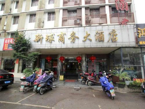 Guilin Xinqiu Business Hotel