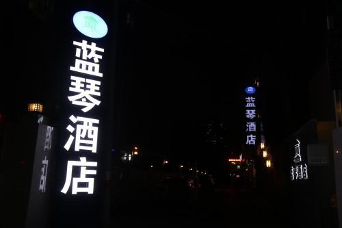 北京蓝琴酒店