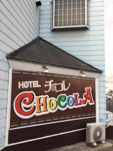 チョコレ岡山東(大人専用)