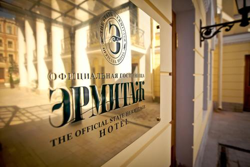 The State Hermitage Museum Official Hotel