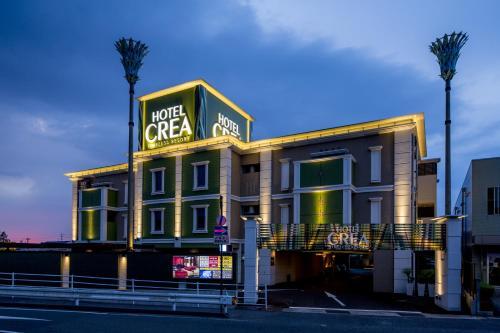 Hotel Crea (大人専用)