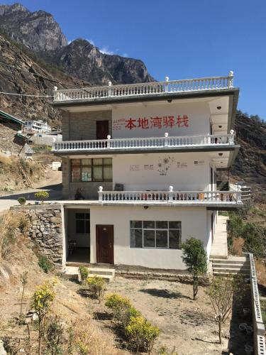 Ben Li Wan Family Hotel