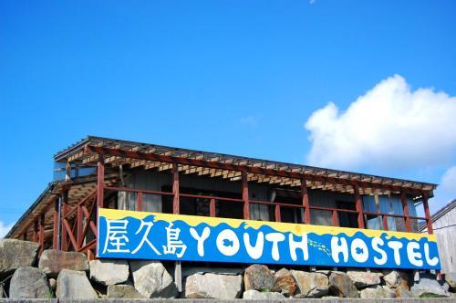 Yakushima Youth Hostel