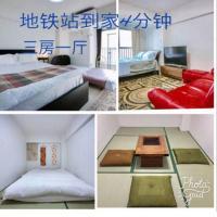 Suido 502 公寓