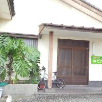 Minshuku Nodoka