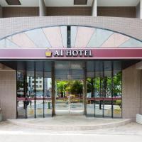 橫濱艾酒店