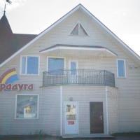 Raduga Guest House
