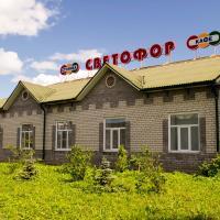 Мотель Светофор