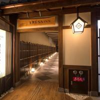 京都四條鳥丸索特圖斯弗雷撒酒店