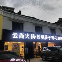 Yunshang Shanju Boutique Hostel
