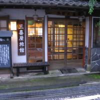 Mikiya Ryokan