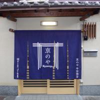 Heianjingu - Kyonoya