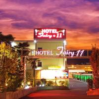 HOTEL Fairy11 (Adult Only)