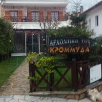 Archontiko tou Krommyda