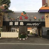 金銀島汽車旅館-仁武店