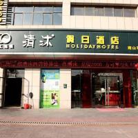 Qing mu Hotel Ma'anshan Yushandong Road Oushang Branch