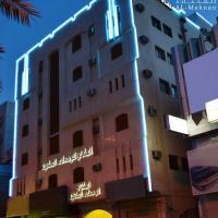 Al Meknan Furnished Units