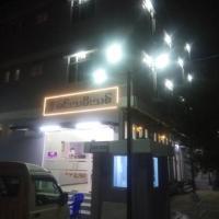 Hotel Min Tha Mee Thit