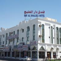 Dar Al Khaleej Hotel