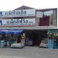 Maxliving Saraburi