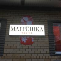 Hostel Matreshka