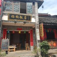 Xiasi Ancient Town Yang Gou Guesthouse