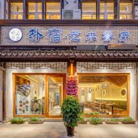 Wuzheng Pusu Art Designer Guesthouse