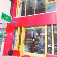 興華茂商務旅館
