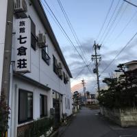 七倉莊日式旅館