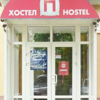 Hostel P