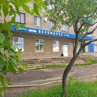Хостел Беломорск