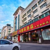 Xiamen Shangderong Hotel