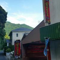 ホテル愛花夢(大人専用)