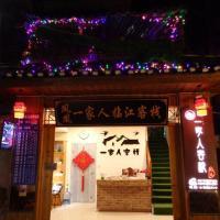 Fenghuang Yi Jia Ren Guethouse