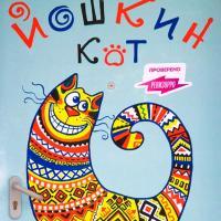 Хостел Йошкин Кот