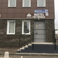 Хостел 100 друзей на Комсомольской
