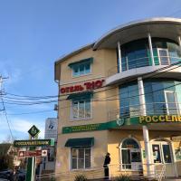 Мини-отель Рио