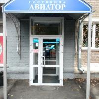 Гостиница Авиатор