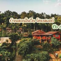 Ban Suan Nai Fun Homestay