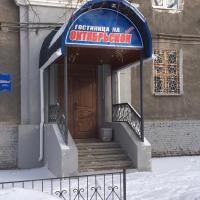 Гостиница на Октябрьской