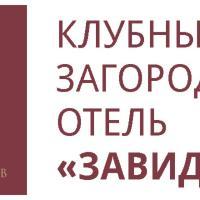 Zavidovo2 Hotel