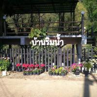 Bann-Rim-Nam Guesthouse