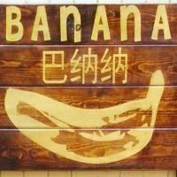 Banana Homestay & Hostel