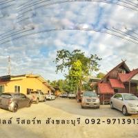 Ma-chill Resort Sangkhla Buri
