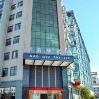 Gaoqiu Zhijia Holiday Hotel