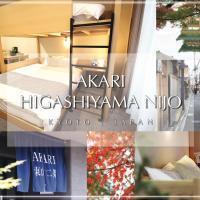 AKARI Higashiyama Nijo