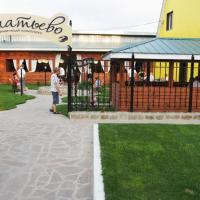 Гостиничный комплекс Алпатьево