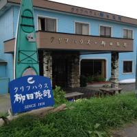 Cliff House Yanagida Ryokan