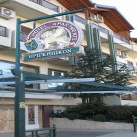 Ξενοδοχείο Πριγκηπικό