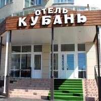 Отель Кубань